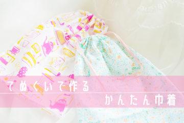 てぬぐいで作った2つの巾着